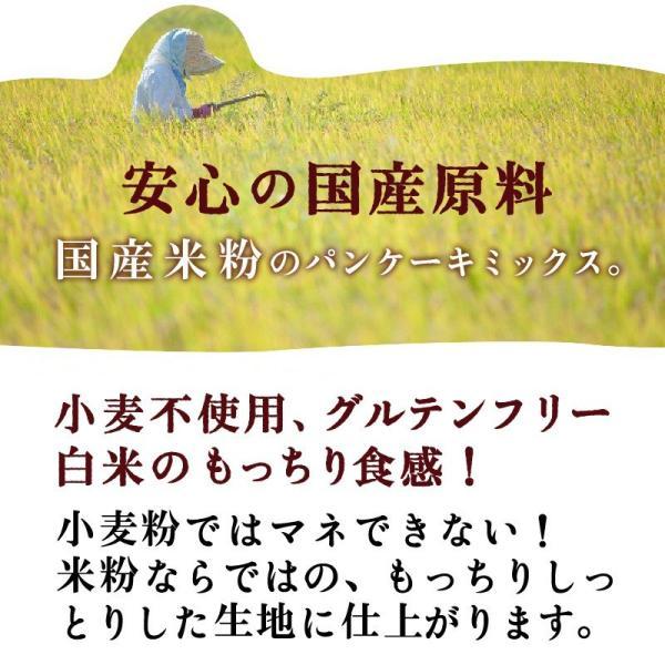米粉 パンケーキミックス 200g×4袋 送料無料 グルテンフリー アルミフリー 国産 super-foods-japan 04