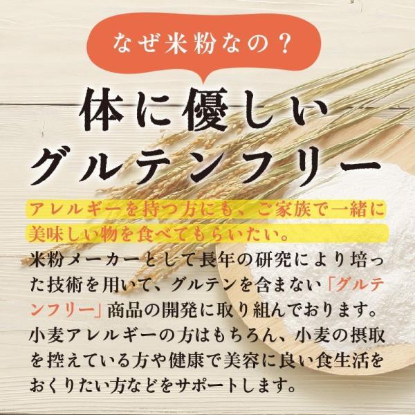 米粉 パンケーキミックス 200g×4袋 送料無料 グルテンフリー アルミフリー 国産 super-foods-japan 07