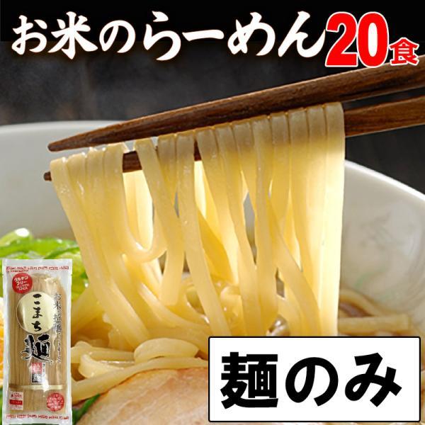 ラーメン グルテンフリー お米のラーメン こまち麺 拉麺 250g×10袋 (20食入) 送料無料 半生麺