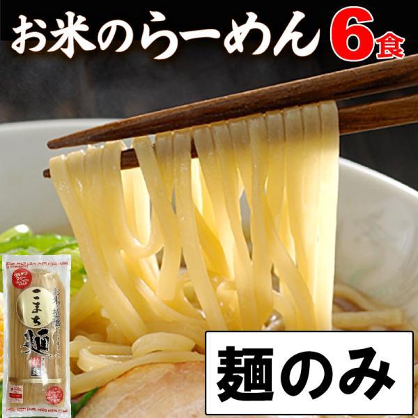 ラーメン グルテンフリー お米のラーメン こまち麺 拉麺 250g×3袋 (6食入) 送料無料 半生麺