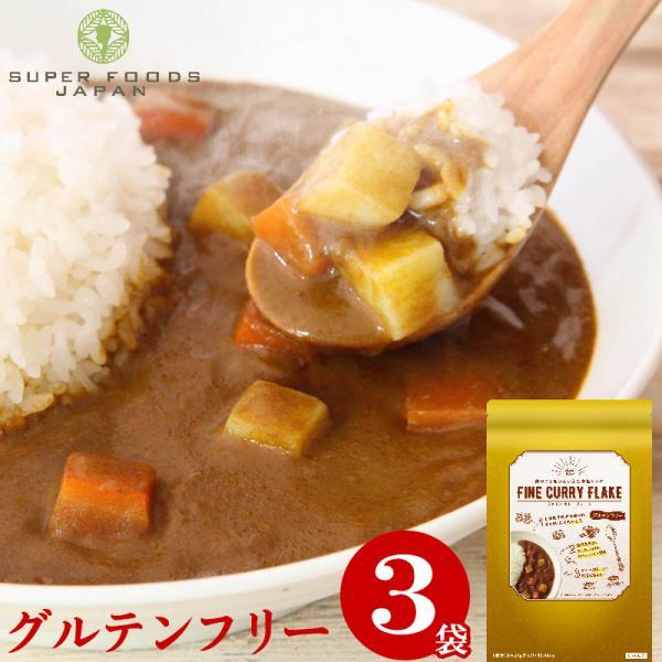 カレールー カレー粉 化学調味料不使用 無添加 小麦不使用 グルテンフリー ファイン カレーフレーク 120g×2袋