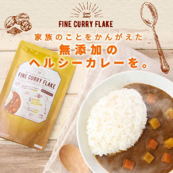 カレールー カレー粉 化学調味料不使用 無添加 小麦不使用 グルテンフリー ファイン カレーフレーク 120g×2袋 super-foods-japan 06