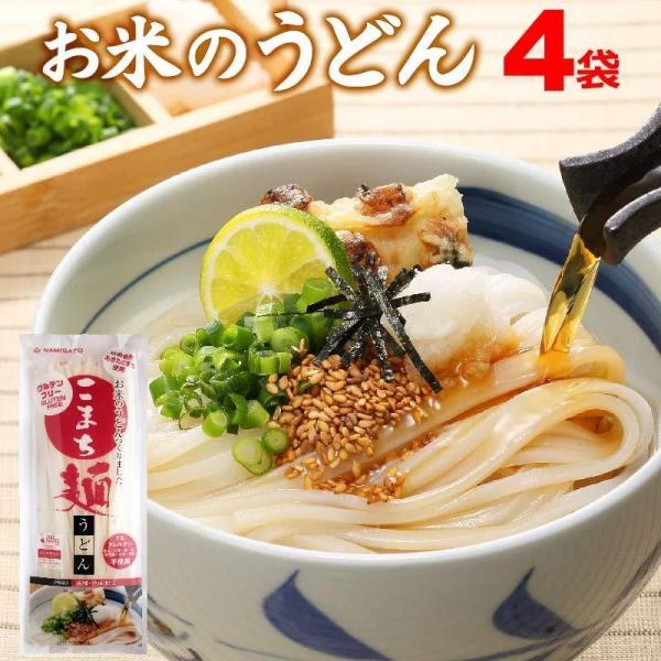 うどん グルテンフリー こまち麺 200g×4袋 米粉麺 米麺 あきたこまち 小麦アレルギー アレルギー対応 稲庭うどん 送料無料 super-foods-japan
