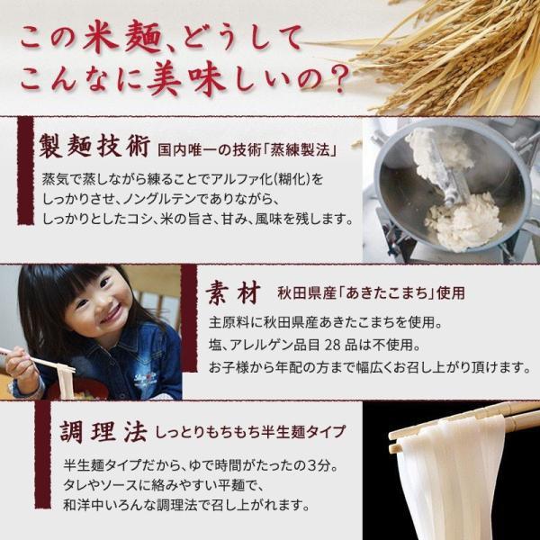 うどん グルテンフリー こまち麺 200g×4袋 米粉麺 米麺 あきたこまち 小麦アレルギー アレルギー対応 稲庭うどん 送料無料 super-foods-japan 03