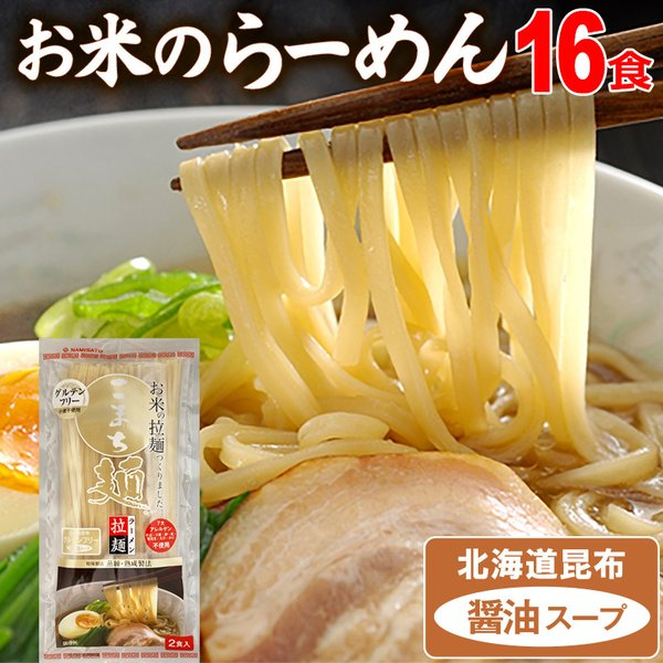 ラーメン グルテンフリー お米のラーメン こまち麺 拉麺 醤油スープ付 272g×8袋 (16食入) 送料無料