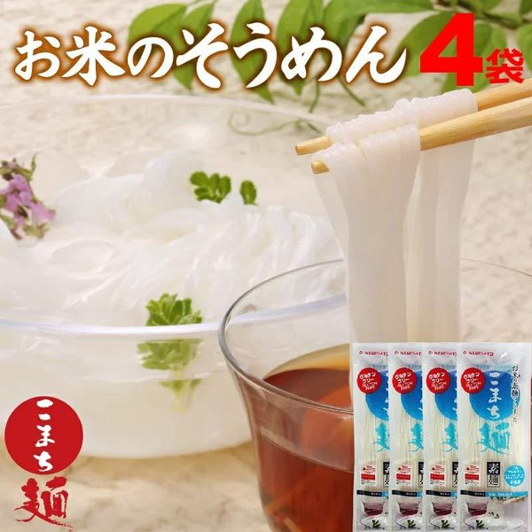 そうめん グルテンフリー こまち麺 素麺 200g×4袋 米麺 あきたこまち 小麦アレルギー アレルギー対応 送料無料|super-foods-japan
