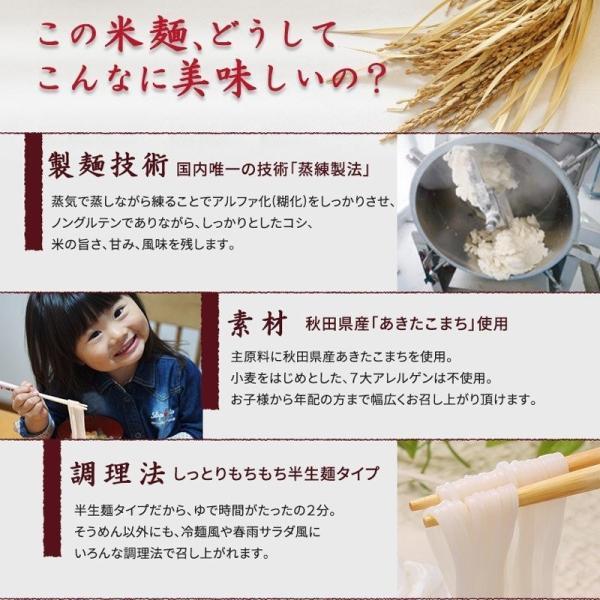 そうめん グルテンフリー こまち麺 素麺 200g×4袋 米麺 あきたこまち 小麦アレルギー アレルギー対応 送料無料|super-foods-japan|03