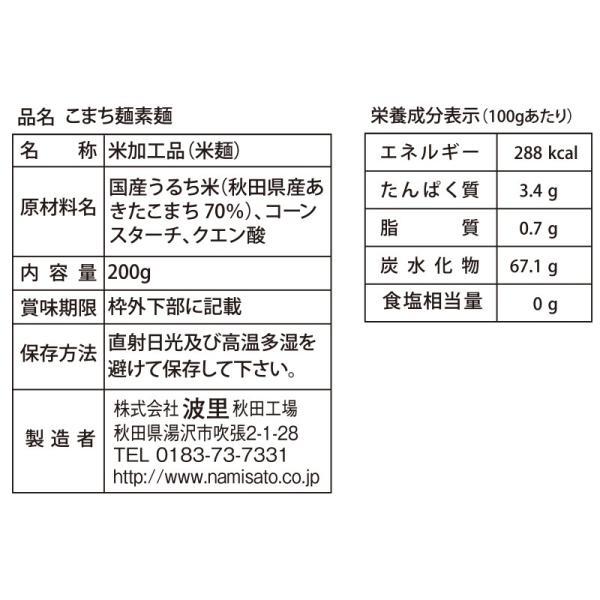 そうめん グルテンフリー こまち麺 素麺 200g×4袋 米麺 あきたこまち 小麦アレルギー アレルギー対応 送料無料|super-foods-japan|07