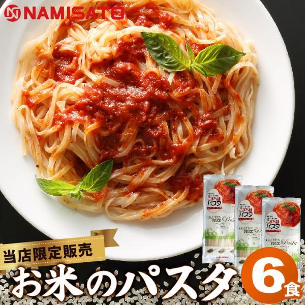 パスタ グルテンフリー こまち麺パスタ 250g×3袋 米粉麺 小麦アレルギー アレルギー対応|super-foods-japan