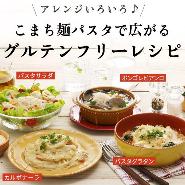 パスタ グルテンフリー こまち麺パスタ 250g×3袋 米粉麺 小麦アレルギー アレルギー対応|super-foods-japan|10