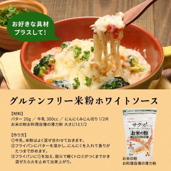 パスタ グルテンフリー こまち麺パスタ 250g×3袋 米粉麺 小麦アレルギー アレルギー対応|super-foods-japan|11
