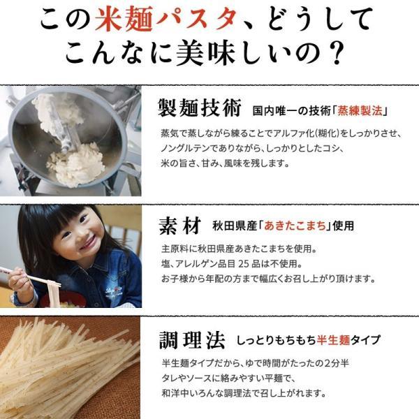パスタ グルテンフリー こまち麺パスタ 250g×3袋 米粉麺 小麦アレルギー アレルギー対応|super-foods-japan|04