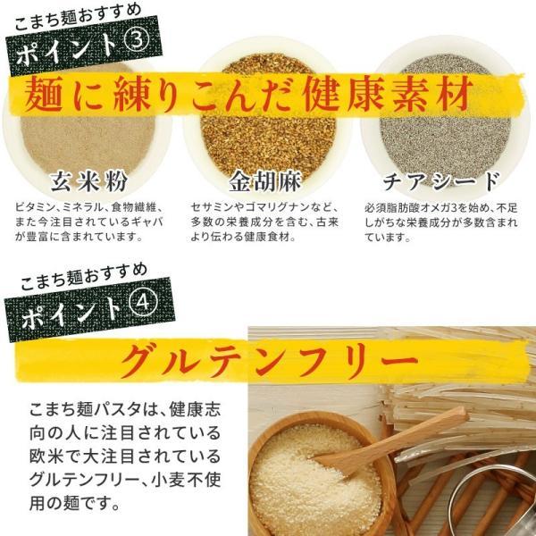 パスタ グルテンフリー こまち麺パスタ 250g×3袋 米粉麺 小麦アレルギー アレルギー対応|super-foods-japan|06