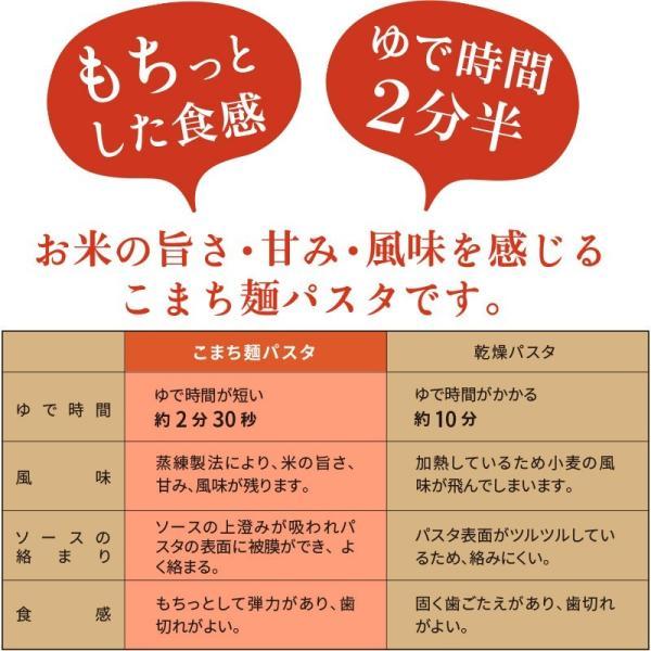 パスタ グルテンフリー こまち麺パスタ 250g×3袋 米粉麺 小麦アレルギー アレルギー対応|super-foods-japan|08