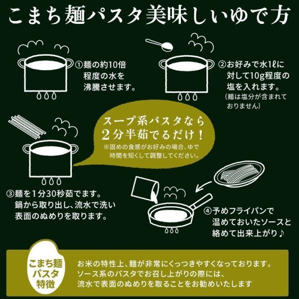 パスタ グルテンフリー こまち麺パスタ 250g×3袋 米粉麺 小麦アレルギー アレルギー対応|super-foods-japan|09