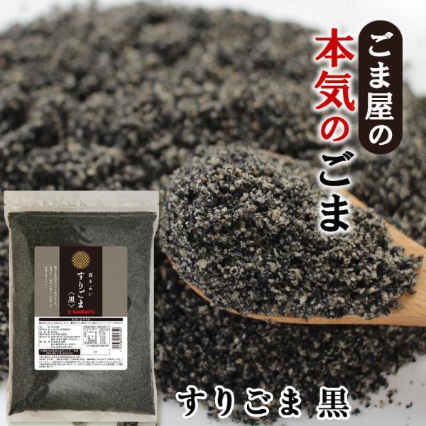 波里 香りよい すりごま 黒 900g 胡麻(ごま) ゴマ すり胡麻 徳用 業務用