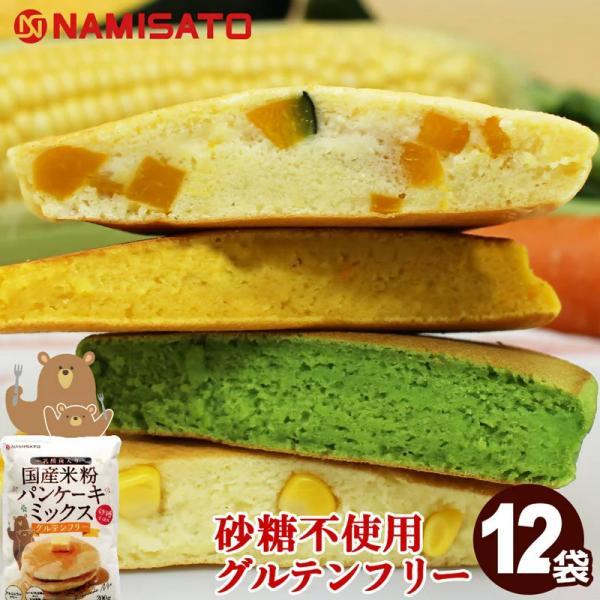 パンケーキミックス 砂糖不使用 米粉パンケーキミックス 200g×12袋 国産 グルテンフリー アルミフリー