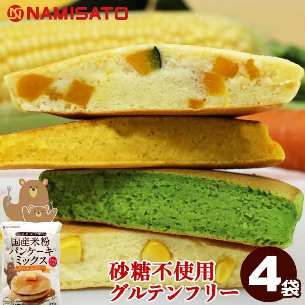 パンケーキミックス 砂糖不使用 米粉パンケーキミックス 200g×4袋 国産 グルテンフリー アルミフリー
