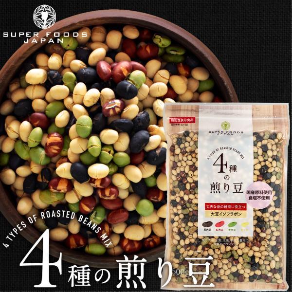 4種の煎り豆ミックス 500g 煎り大豆 国産 無添加 大容量 お徳用