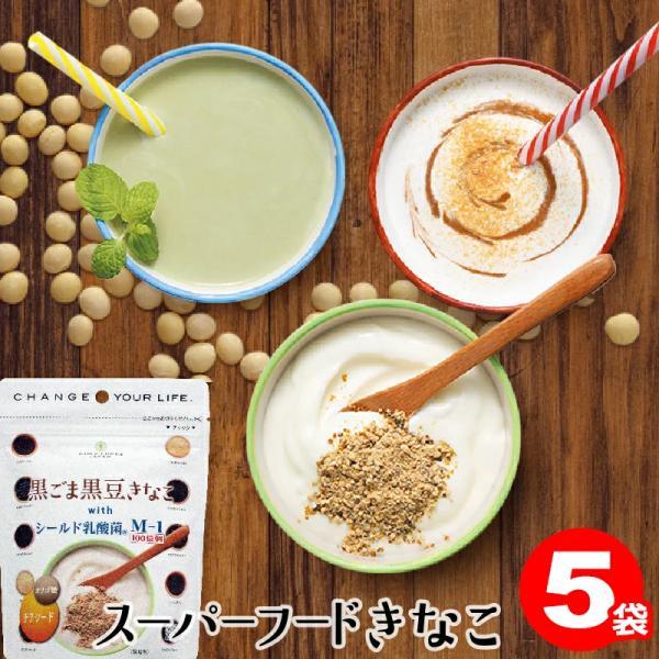 ポイント消化 送料無料 300円 お試し きなこ ドリンク しょうがきなこ もち麦きなこ 黒ごま黒豆きなこ すぱふきなこ super-foods-japan