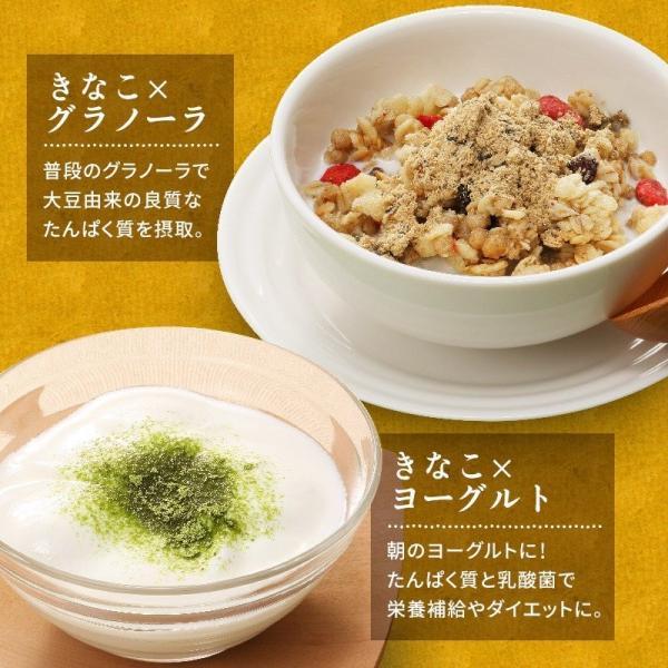 ポイント消化 送料無料 300円 お試し きなこ ドリンク しょうがきなこ もち麦きなこ 黒ごま黒豆きなこ すぱふきなこ super-foods-japan 12