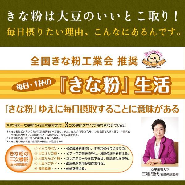 ポイント消化 送料無料 300円 お試し きなこ ドリンク しょうがきなこ もち麦きなこ 黒ごま黒豆きなこ すぱふきなこ super-foods-japan 04