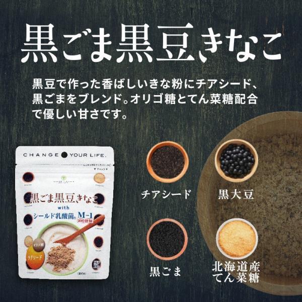 ポイント消化 送料無料 300円 お試し きなこ ドリンク しょうがきなこ もち麦きなこ 黒ごま黒豆きなこ すぱふきなこ super-foods-japan 07