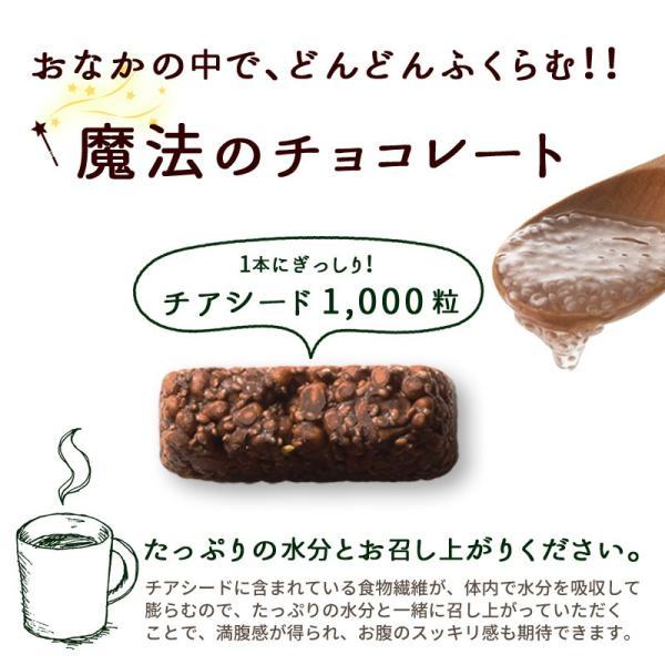 魔法のチョコ チアチョコレート 280g チョコレートバー ダイエットスイーツ ダイエット食品 チアシード super-foods-japan 02