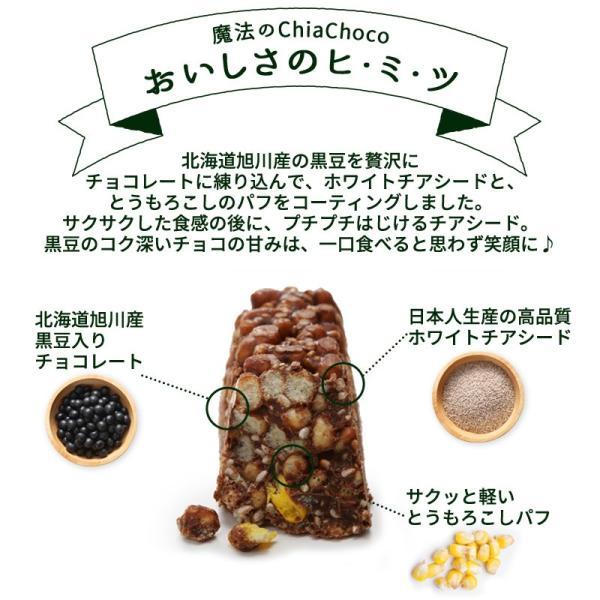 魔法のチョコ チアチョコレート 280g チョコレートバー ダイエットスイーツ ダイエット食品 チアシード super-foods-japan 03