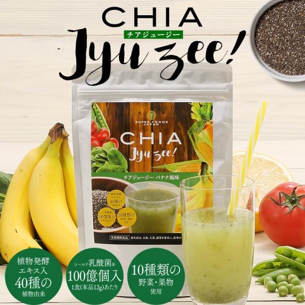 【半額】スムージー ダイエット チアジュージー 250g チアシード 酵素 シールド乳酸菌 植物発酵エキス|super-foods-japan