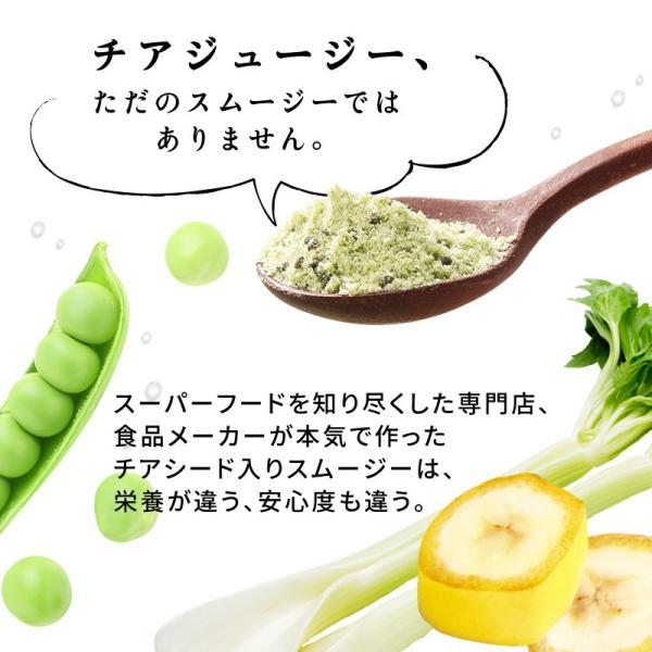 【半額】スムージー ダイエット チアジュージー 250g チアシード 酵素 シールド乳酸菌 植物発酵エキス|super-foods-japan|02