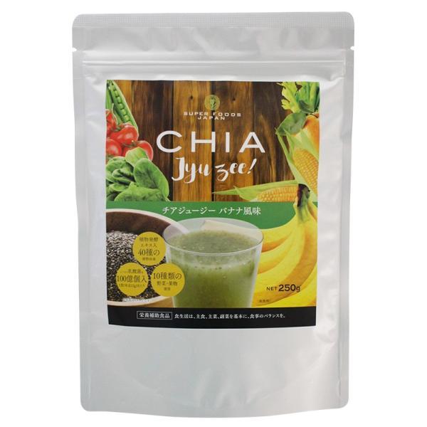 【半額】ダイエット食品 スムージー チアジュージー 250g 送料無料 チアシード 酵素 シールド乳酸菌 植物発酵エキス|super-foods-japan|13