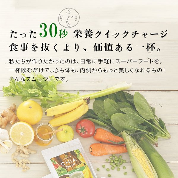 【半額】スムージー ダイエット チアジュージー 250g チアシード 酵素 シールド乳酸菌 植物発酵エキス|super-foods-japan|03