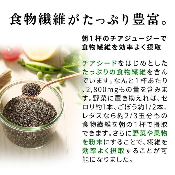 【半額】ダイエット食品 スムージー チアジュージー 250g 送料無料 チアシード 酵素 シールド乳酸菌 植物発酵エキス|super-foods-japan|07