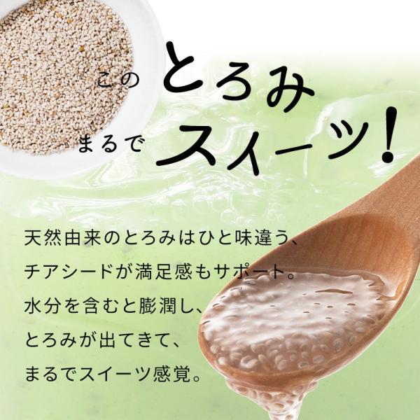 【半額】スムージー ダイエット チアジュージー 250g チアシード 酵素 シールド乳酸菌 植物発酵エキス|super-foods-japan|08