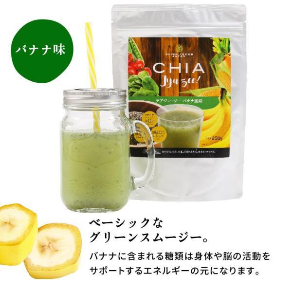 【半額】スムージー ダイエット チアジュージー 250g チアシード 酵素 シールド乳酸菌 植物発酵エキス|super-foods-japan|10