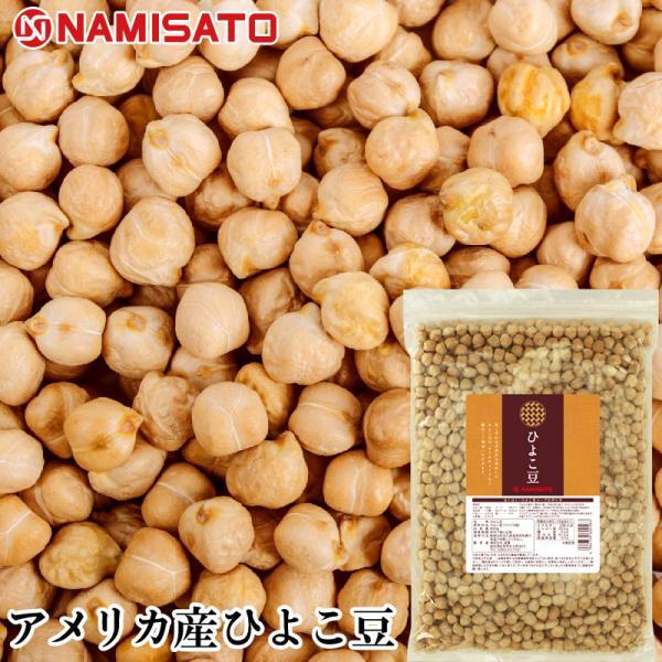 ひよこ豆 アメリカ産 900g 送料無料 ガルバンゾー 業務用