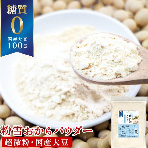 おからパウダー 糖質ゼロ 国産 粉雪おからパウダー 500g 超微粉 国内製造品 グルテンフリー