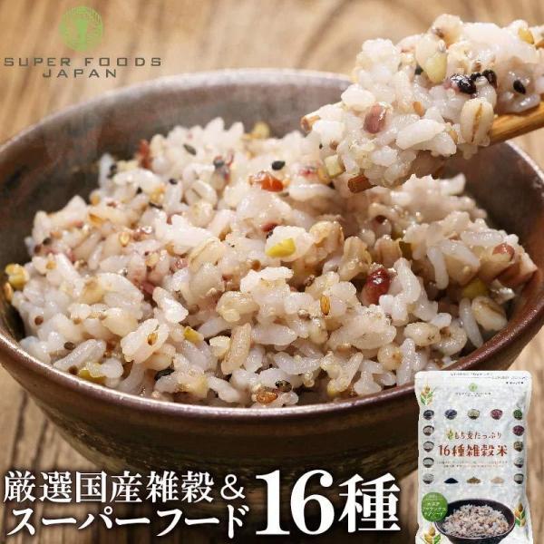 雑穀米 もち麦 16種雑穀米 500g 国産 発芽玄米 黒米 古代米 大麦β-グルカン|super-foods-japan
