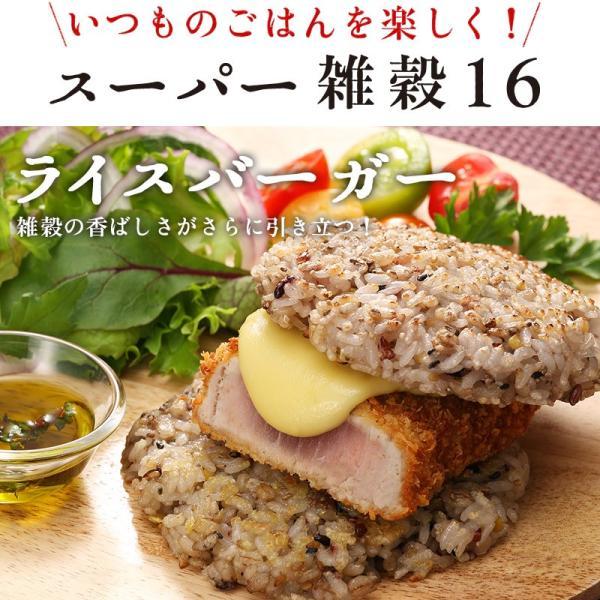 雑穀米 もち麦 16種雑穀米 500g 国産 発芽玄米 黒米 古代米 大麦β-グルカン|super-foods-japan|12