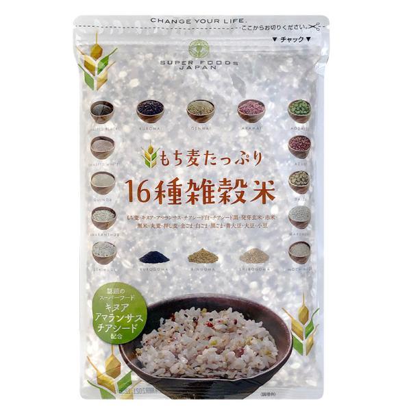 雑穀米 もち麦 16種雑穀米 500g 国産 発芽玄米 黒米 古代米 大麦β-グルカン|super-foods-japan|16