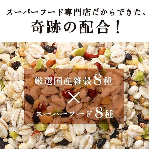 雑穀米 送料無料 国産 もち麦たっぷり16種雑穀米 500g チアシード キヌア アマランサス ポイント消化|super-foods-japan|04