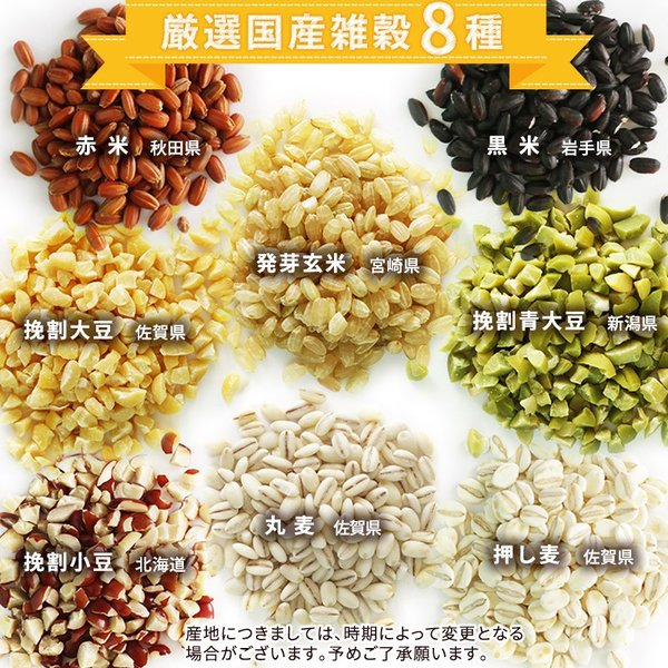 雑穀米 送料無料 国産 もち麦たっぷり16種雑穀米 500g チアシード キヌア アマランサス ポイント消化|super-foods-japan|05