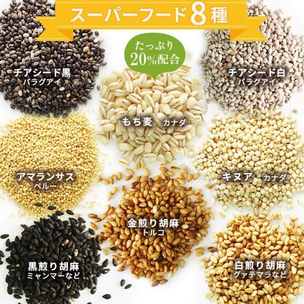 雑穀米 もち麦 16種雑穀米 500g 国産 発芽玄米 黒米 古代米 大麦β-グルカン|super-foods-japan|06
