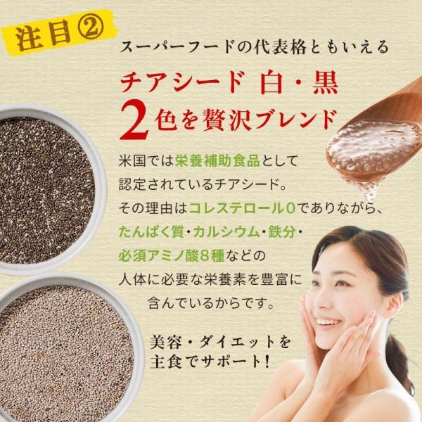 雑穀米 送料無料 国産 もち麦たっぷり16種雑穀米 500g チアシード キヌア アマランサス ポイント消化|super-foods-japan|08