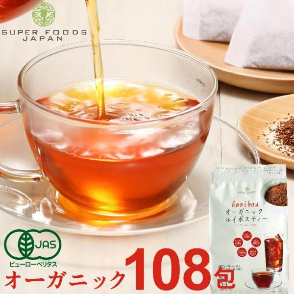 ルイボスティー オーガニック 水出し ティーバッグ プレミアムグレード 108包(54包×2袋)|super-foods-japan