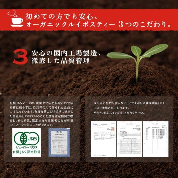 ルイボスティー オーガニック 水出し ティーバッグ プレミアムグレード 108包(54包×2袋)|super-foods-japan|04