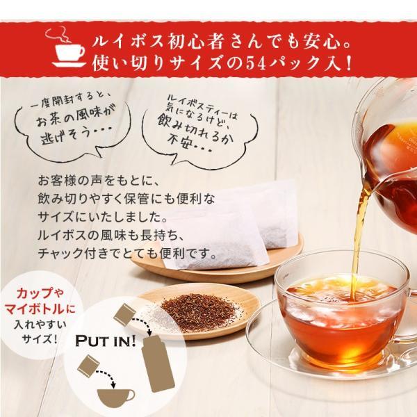 ルイボスティー オーガニック 水出し ティーバッグ プレミアムグレード 108包(54包×2袋)|super-foods-japan|05