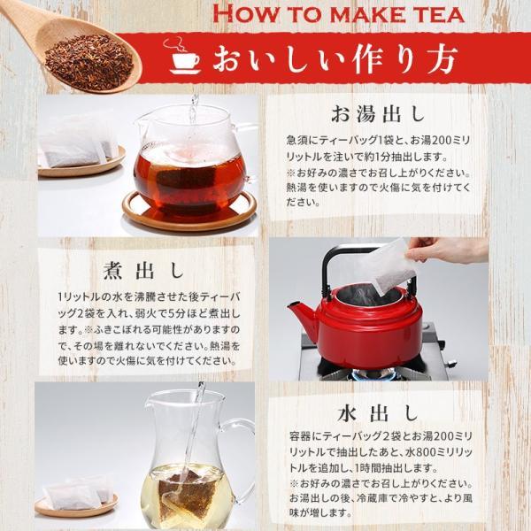 ルイボスティー オーガニック 水出し ティーバッグ プレミアムグレード 108包(54包×2袋)|super-foods-japan|08