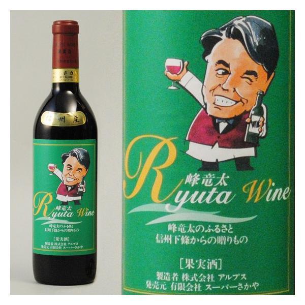 ワイン 赤 竜太ワイン(赤) 750ml 峰竜太 オリジナル 長野県 super-sakaya